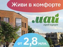 ЖК «Май» — квартиры около леса Квартиры около леса от 2,8 млн рублей